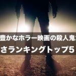 個性豊かなホラー映画の殺人鬼たち…強さランキングトップ5!
