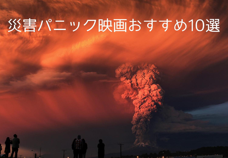 災害パニック映画おすすめ10選