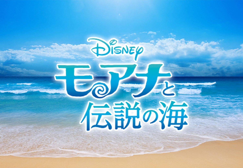【モアナと伝説の海】映画紹介記事