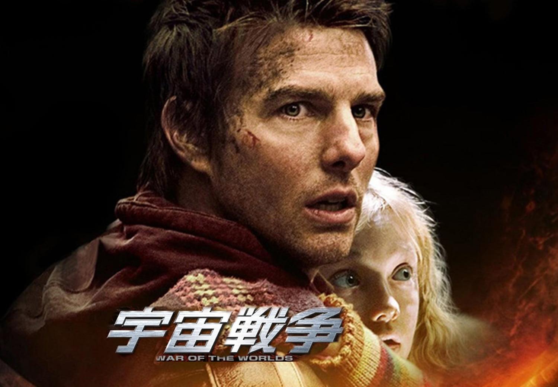 批評】「宇宙戦争(2005)」はもっと評価されるべきSF映画だ