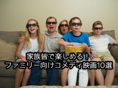 家族皆で楽しめる!ファミリー向けコメディ映画10選