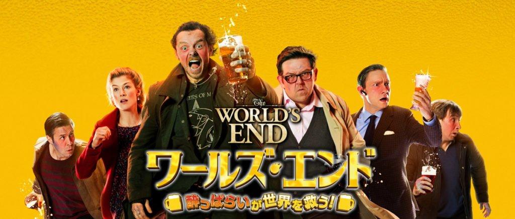 ワールズ・エンド 酔っ払いが世界を救う!