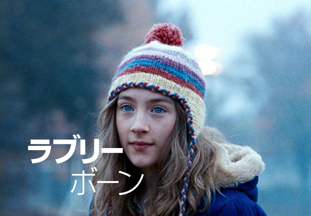 映画「ラブリー・ボーン」は、ピーター・ジャクソン監督の感動作!