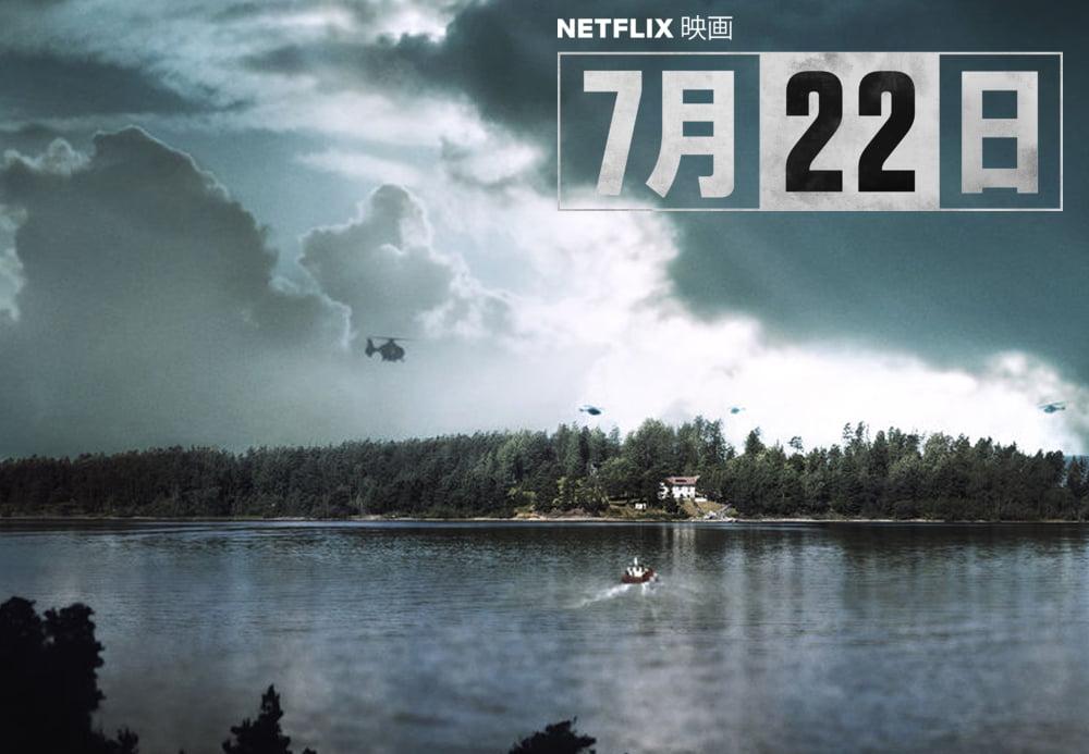 【批評】「7月22日」が描く、絶望の中にある一筋の希望と勝利