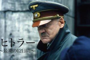 「ヒトラー ~最期の12日間~」は、徹底的に「一人の人間」としてのヒトラーを描いた傑作