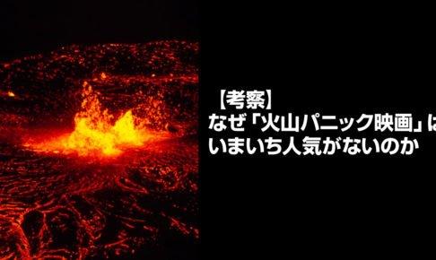 【考察】なぜ「火山パニック映画」はいまいち人気がないのか
