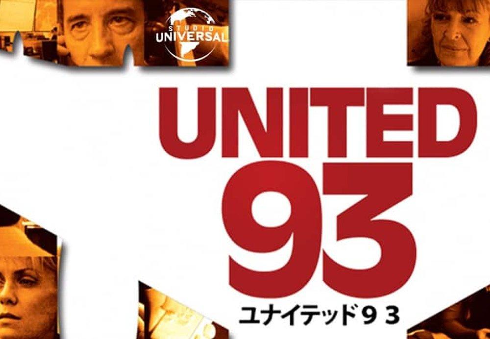 【批評】「ユナイテッド93」が見せる「もうひとつのアメリカ同時多発テロ事件」