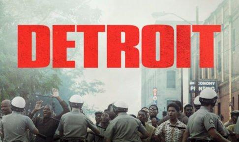 【批評】「デトロイト」が描いたのは「普通の社会」の中に潜む狂気の瞬間