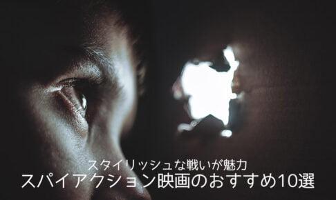 スタイリッシュな戦いが魅力 スパイアクション映画のおすすめ10選