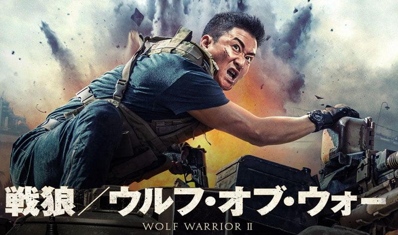 """【批評】「戦狼 ウルフ・オブ・ウォー」がとった""""正しい""""アピール戦略"""