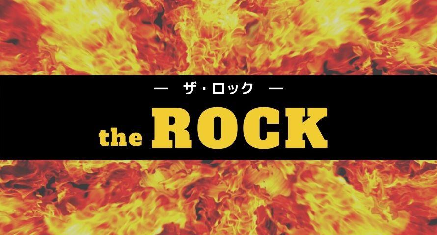 【批評】「ザ・ロック」は今も最高のエンタメアクション映画だ