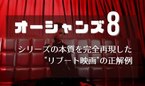 """【批評】「オーシャンズ8」はシリーズの本質を完全再現した""""リブート映画""""の正解例"""