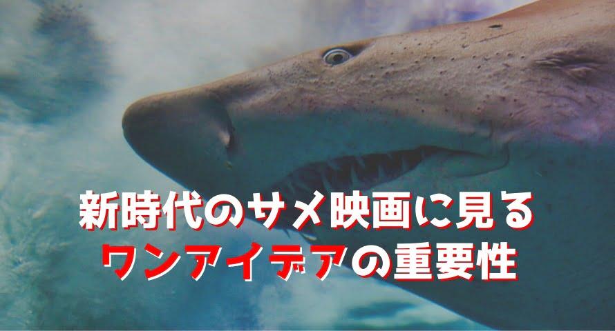 新時代のサメ映画に見るワンアイデアの重要性
