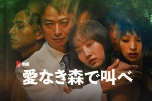 【Netflix】「愛なき森で叫べ」はキャストの圧倒的な怪演で「人間の残酷さ」を見せる極限のヒューマンドラマ