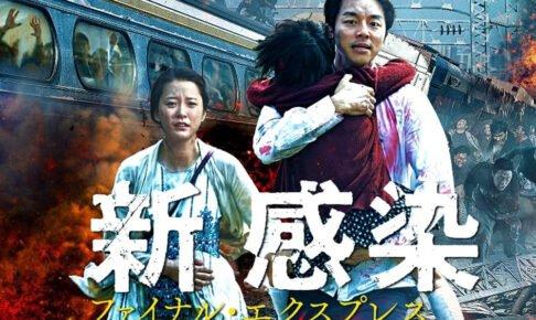 韓国映画「新感染 ファイナル・エクスプレス」はゾンビ映画の新境地!