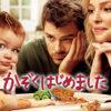 映画「かぞくはじめました」は育児中のママパパ必見!肩の力が抜けるコメディ